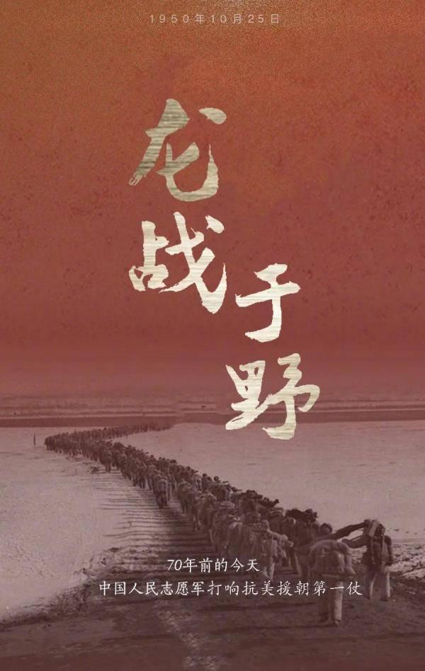 纪念抗美援朝70周年特稿   刘小枫:战争纪事与战争的历史真相