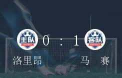 法甲第8轮,马赛对战洛里昂1-0惊险取胜