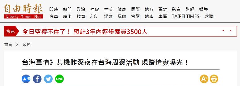 绿媒发现:解放军多架军机昨日深夜在台海周边活动