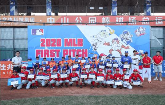 MLB First Pitch青少年棒球联赛深圳站收官 300棒球小将同场竞技