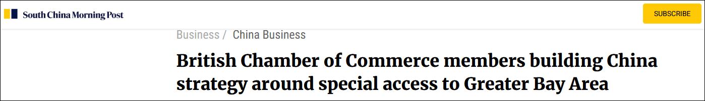 香港英商会主席:我们都看好大湾区建设,不会撤出中国