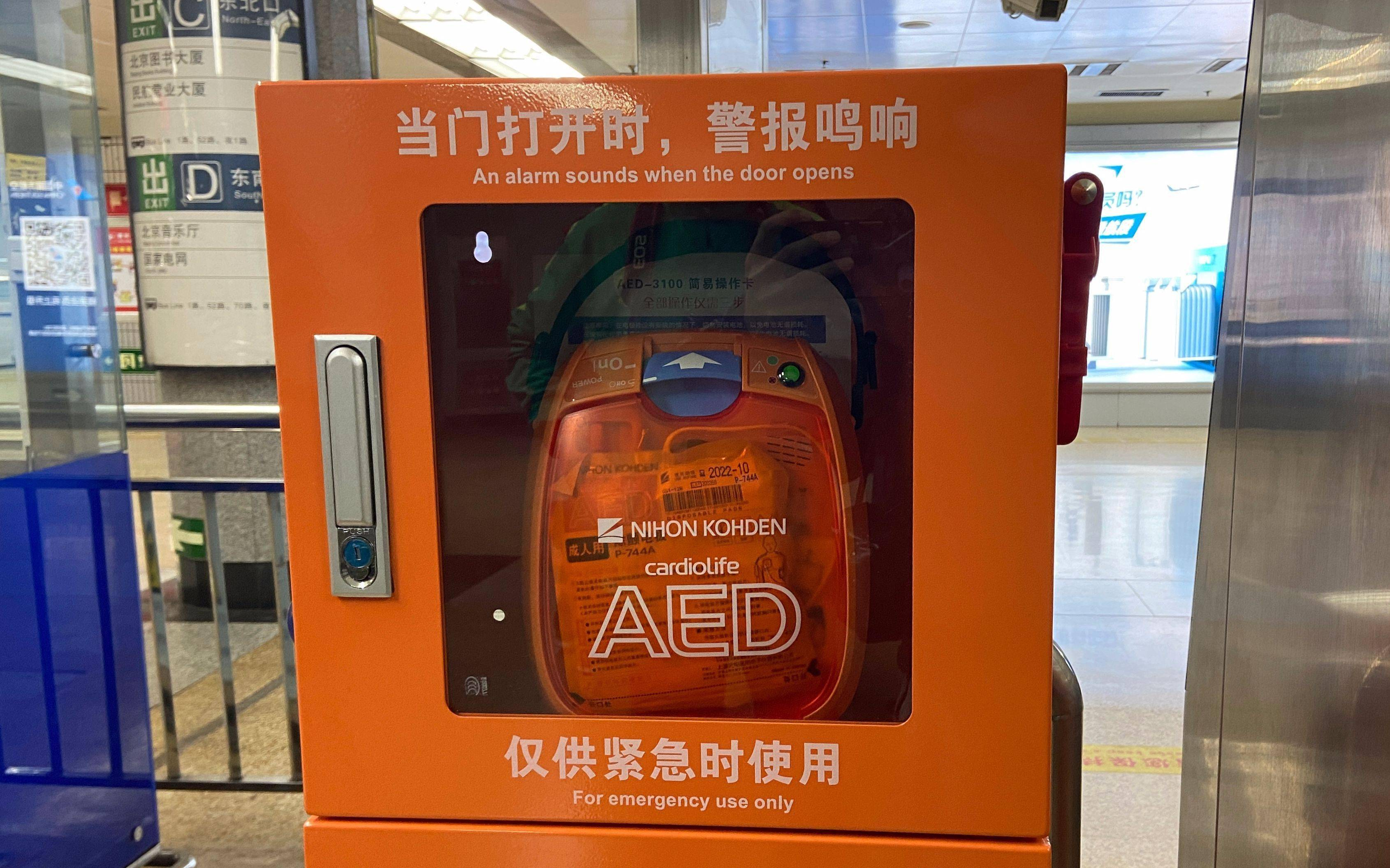 恒达注册AED设备进入北京地铁 救人你敢用吗?(图3)