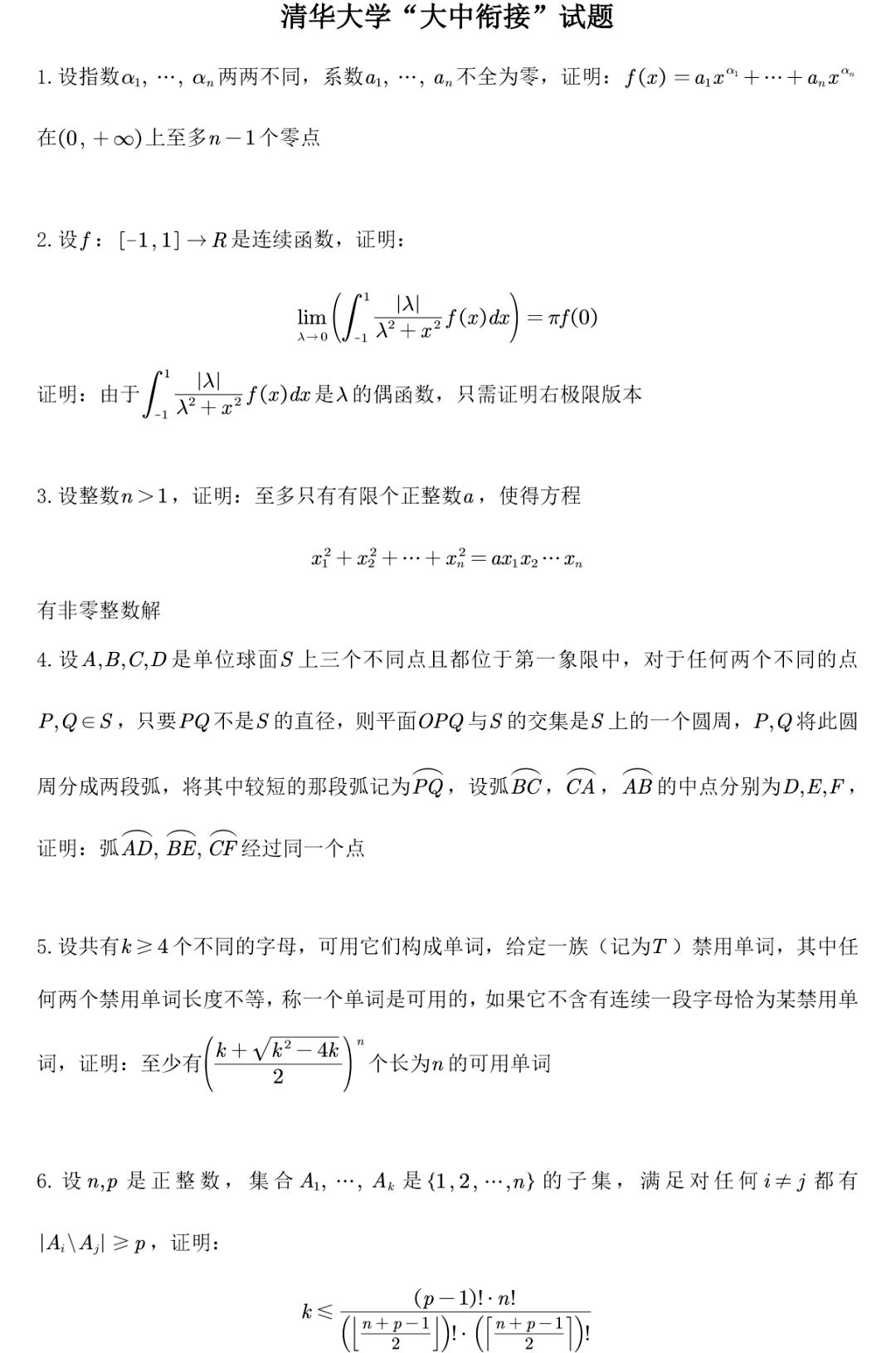 """关注丨清华大学""""大中衔接""""试题及答案曝光!"""