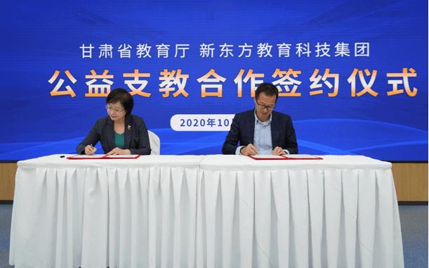 新东方助力甘肃教育发展提供双师直播课等公益支持