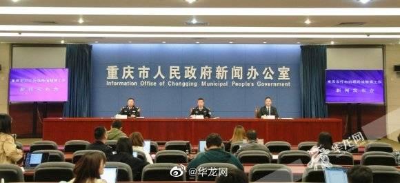 """重庆警方披露打击治理跨境赌博""""战报"""" 查证涉案资金流水141亿余元"""