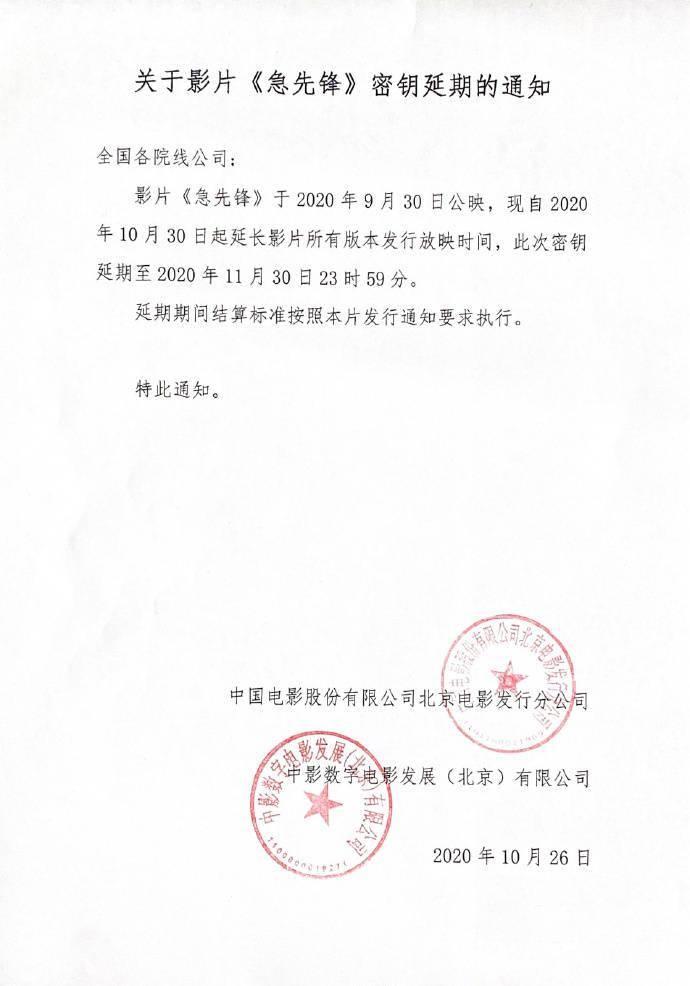 电影《急先锋》密钥延期至11月30日 和杨洋继续相约电影院!