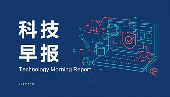 科技早报 | iPhone 12全线跌破官网价 任正非:华为受到百年未闻的打压及围剿