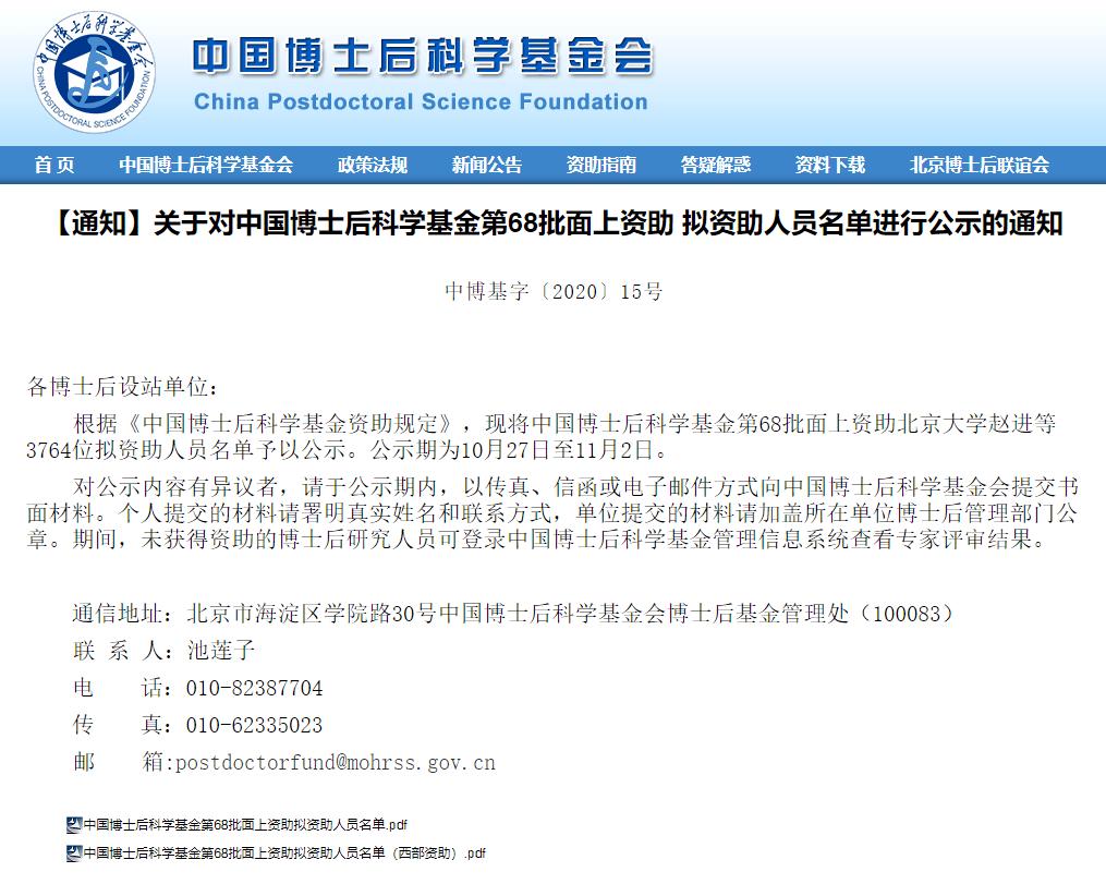 中国博士后科学基金第68批面上拟资助人员公示:临床医学最多