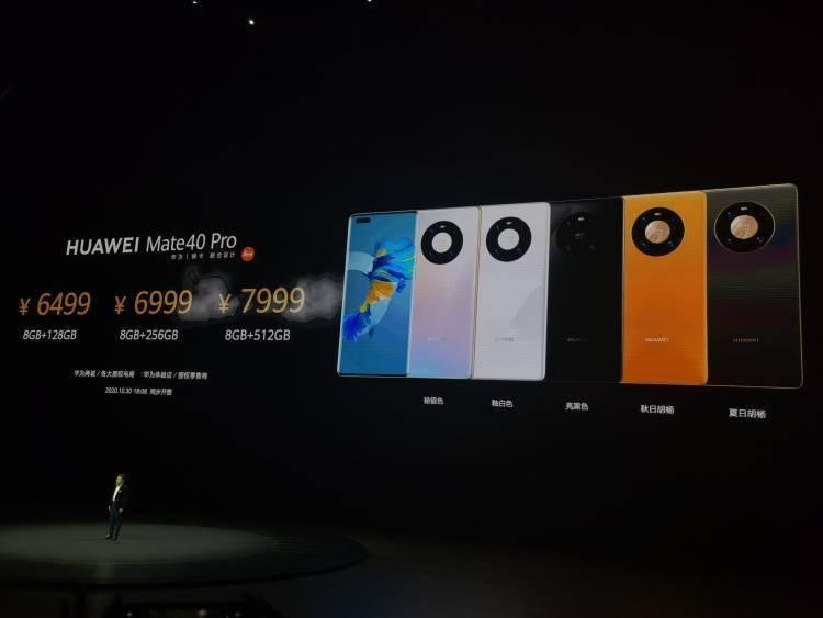 华为Mate40系列国行版发布,售价4999元起