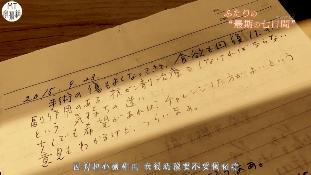 日本主妇生前9篇日记曝光:比死亡更可怕的,是和你分开