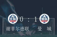 英超第7轮,曼城1-0小胜谢菲尔德联