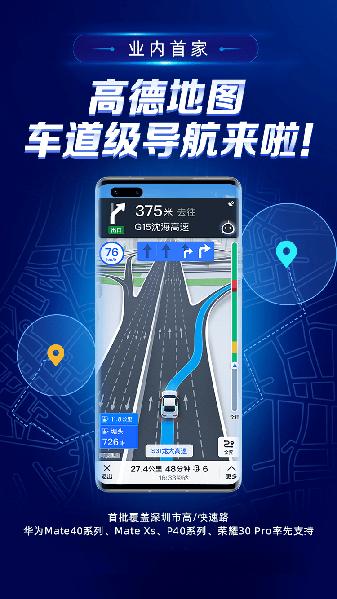 高德地图率先上线车道级导航 华为Mate 40用户可尝鲜体验