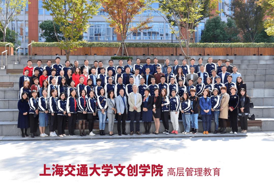 上海交通大学文创学院高层管理教育2020年秋季开学典礼顺利举行