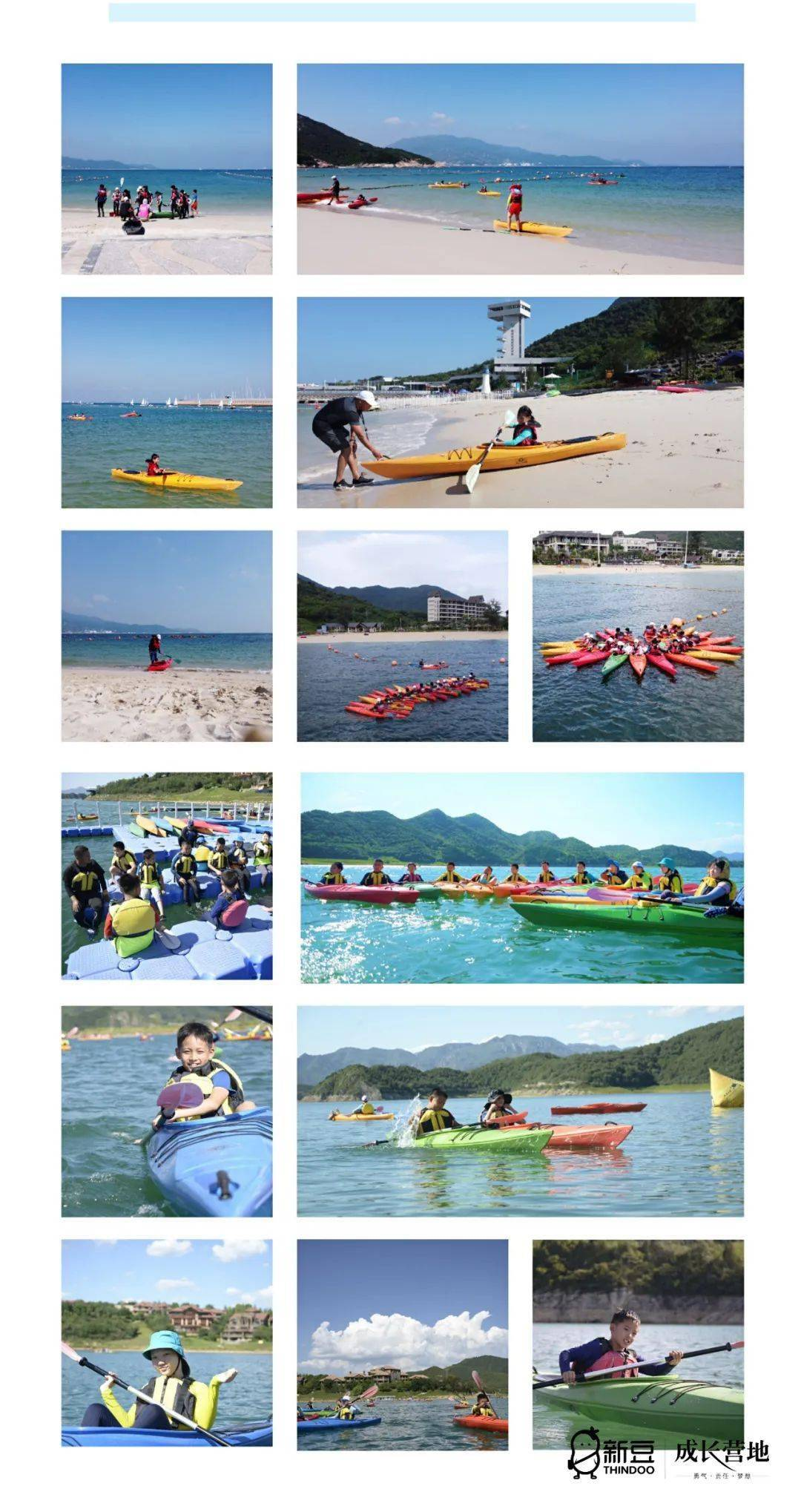 2021寒假【训练营】| 万泉河水上穿越皮划艇训练营/海南博鳌