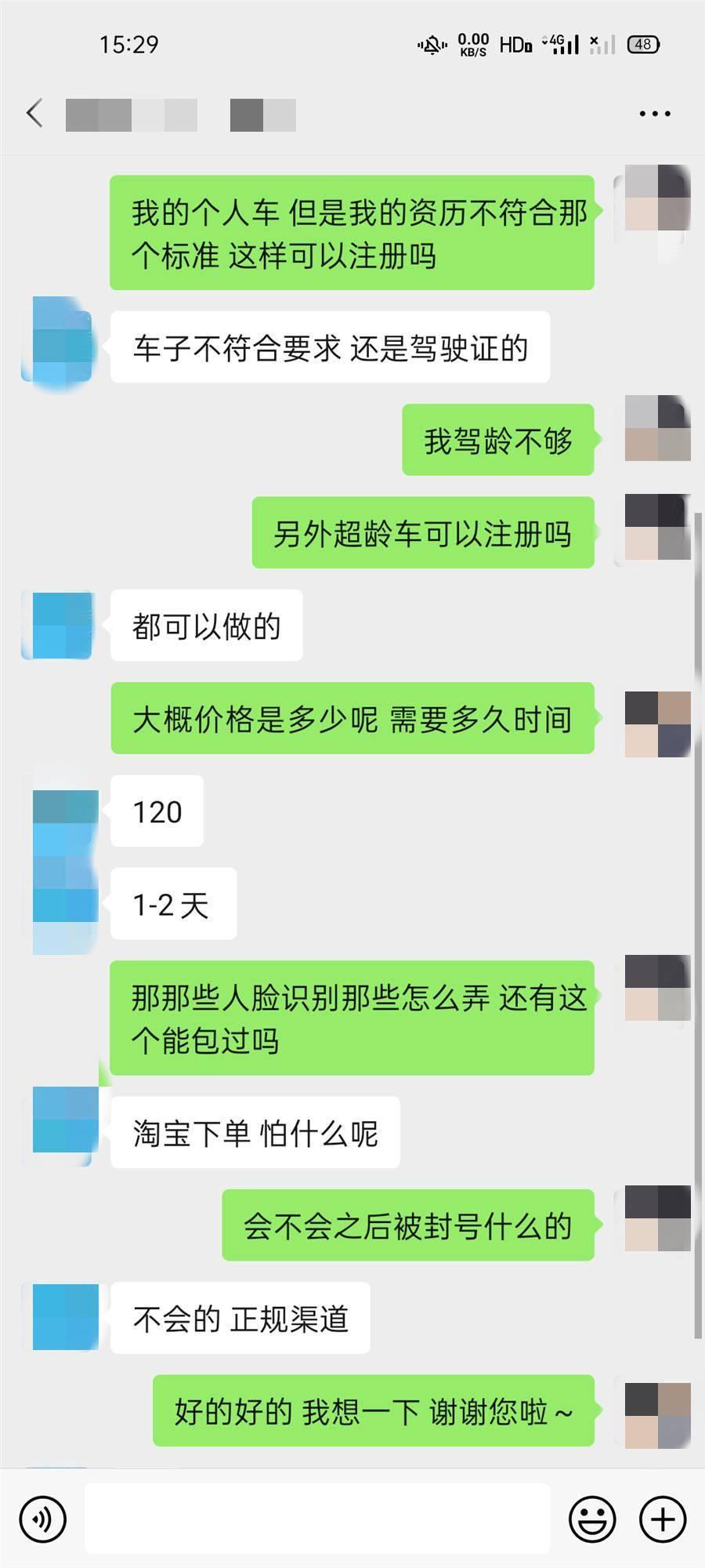 """哈啰出行违规运营连遭点名 杨磊""""出行梦""""恐因内控缺陷落于下风"""