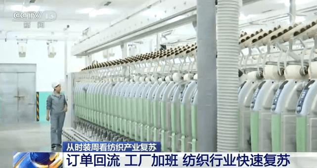 从时装周看纺织产业复苏:订单回流 工厂加班 纺织行业快速复苏