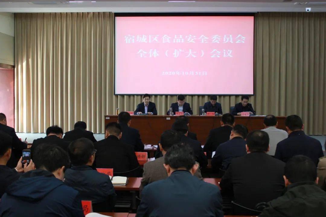 宿城区召开食品安全委员会全体(扩大)会议