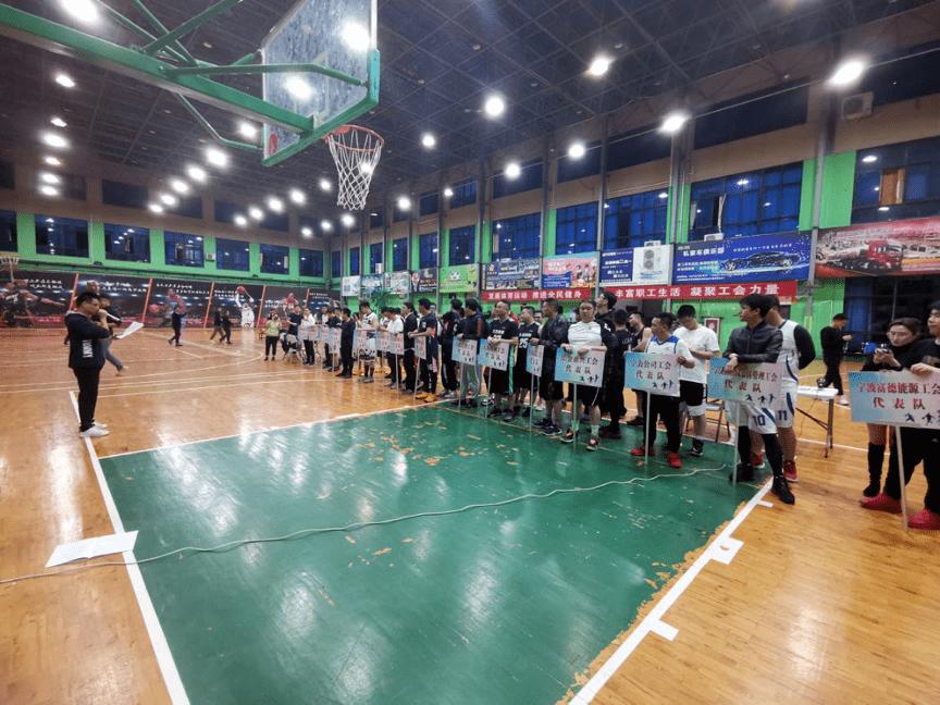 篮球促友谊 竞技展风采 镇海第二届职工三人制篮球比赛圆满落幕