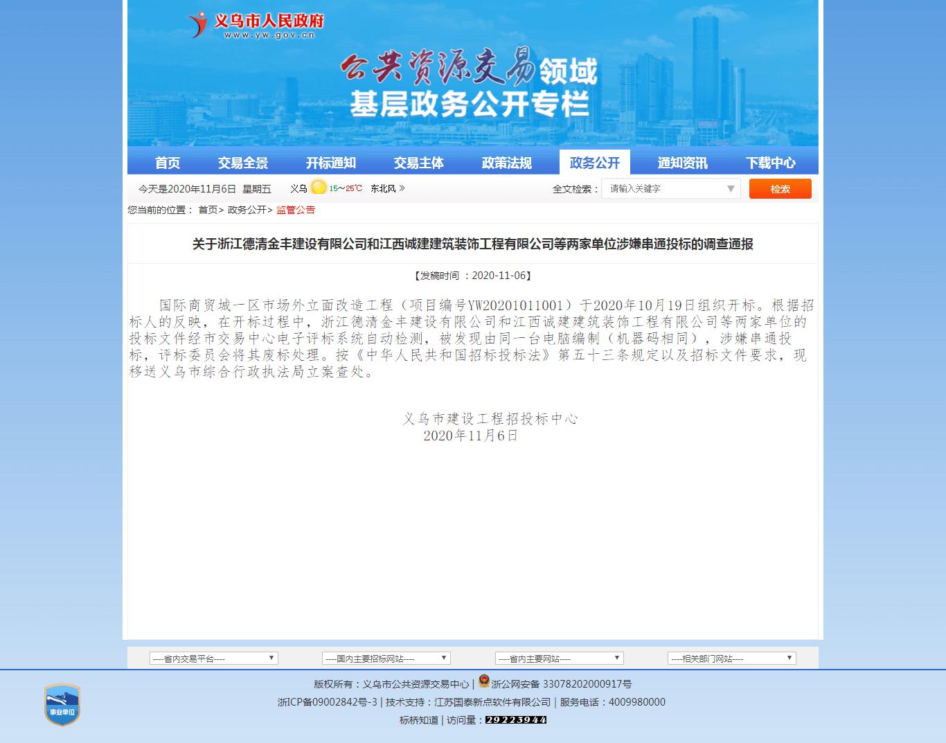 义乌一工程两公司投标文件被查出由同一台电脑编制,涉嫌串通投标