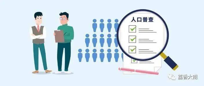 做好人口普查正式登记工作_普查人口登记表格图片