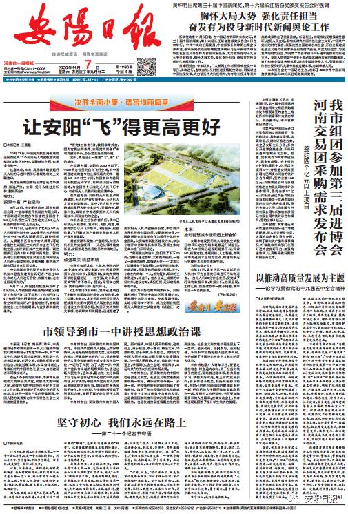 s11竞猜- 11月7日《安阳日报》电子版(图1)