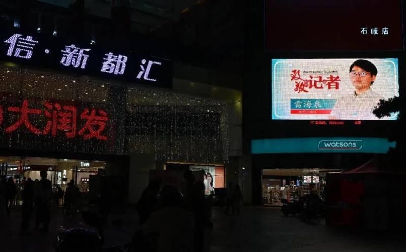 庆祝第21个中国记者节,中山为新闻记者亮灯!