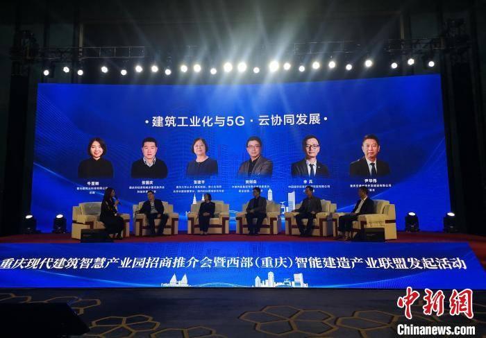 """西部(重庆)智能建造产业联盟成立 探路建筑""""智慧"""""""
