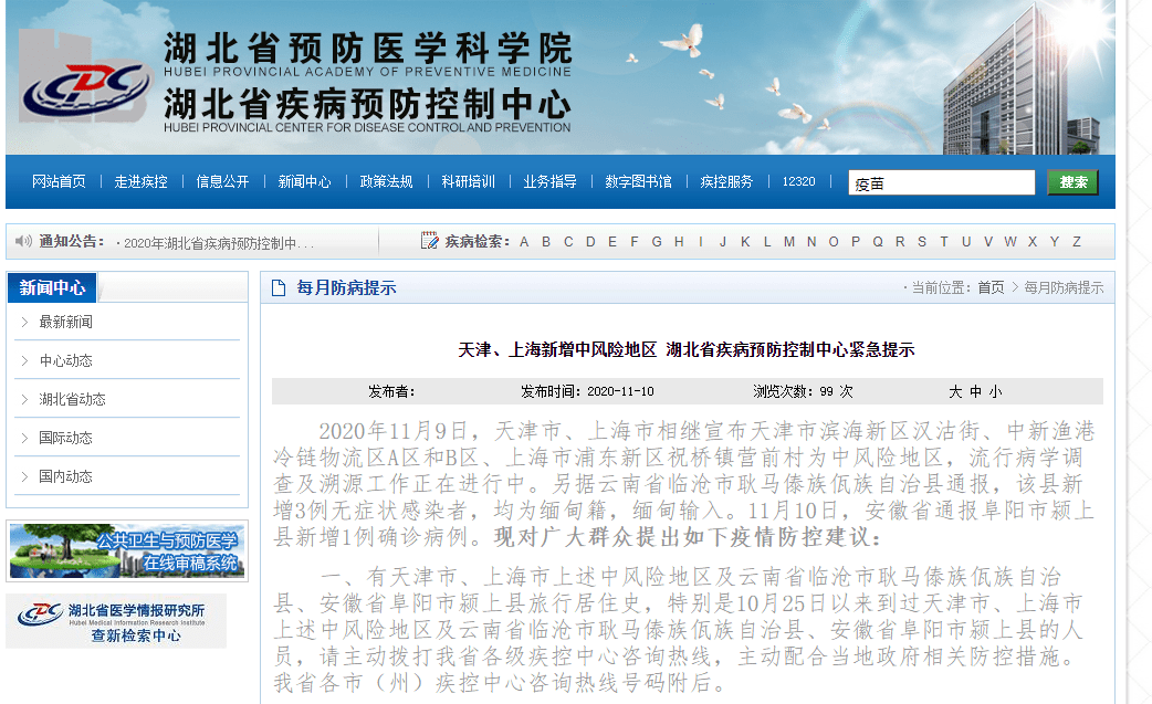 生意社:12月16日河南河北地区乙醇市场弱势整理