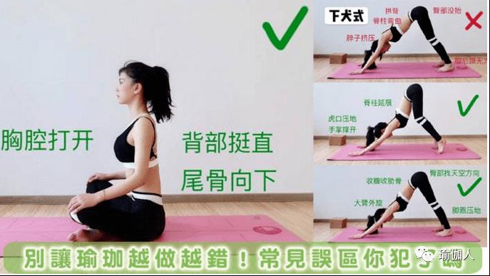 竟然都错了?初学者必看的瑜伽错误姿势有这些!