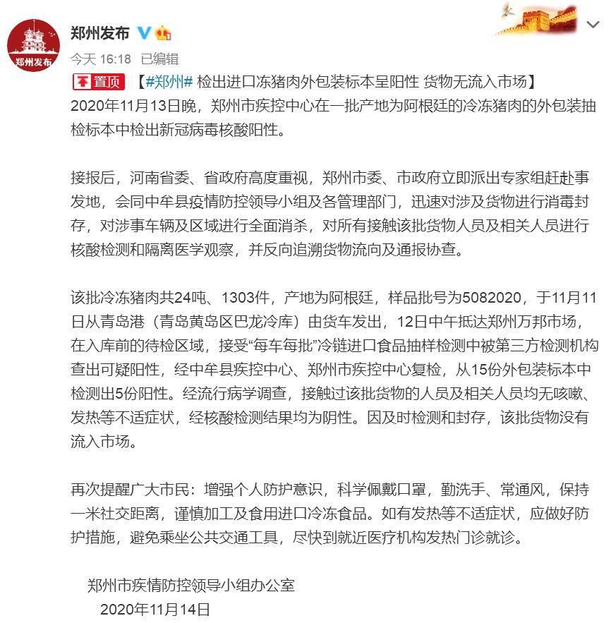 郑州检出进口冻猪肉外包装阳性:货物未流入市场