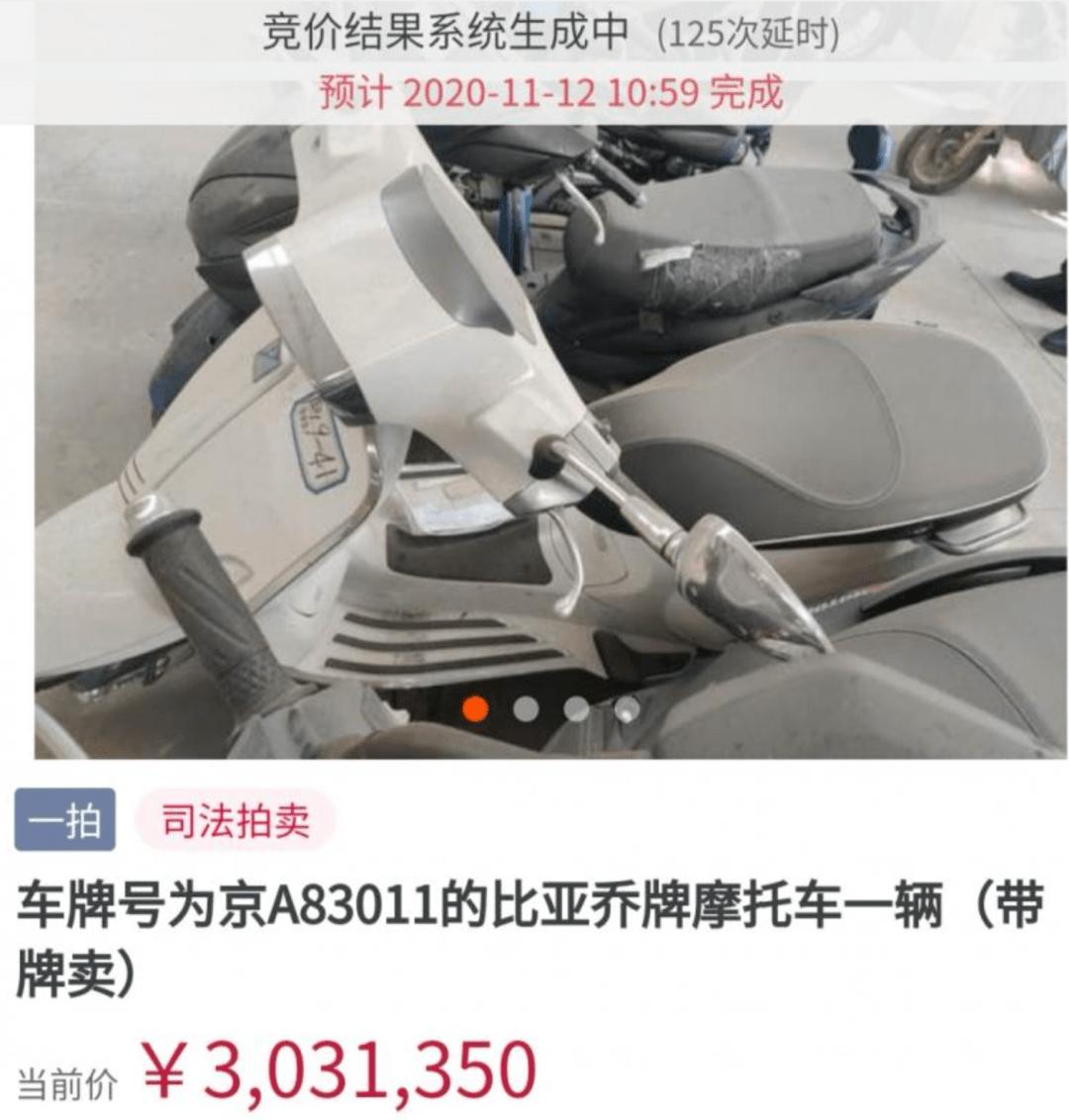震惊全网!估价2万3的一辆二手摩托车,竟拍出303万