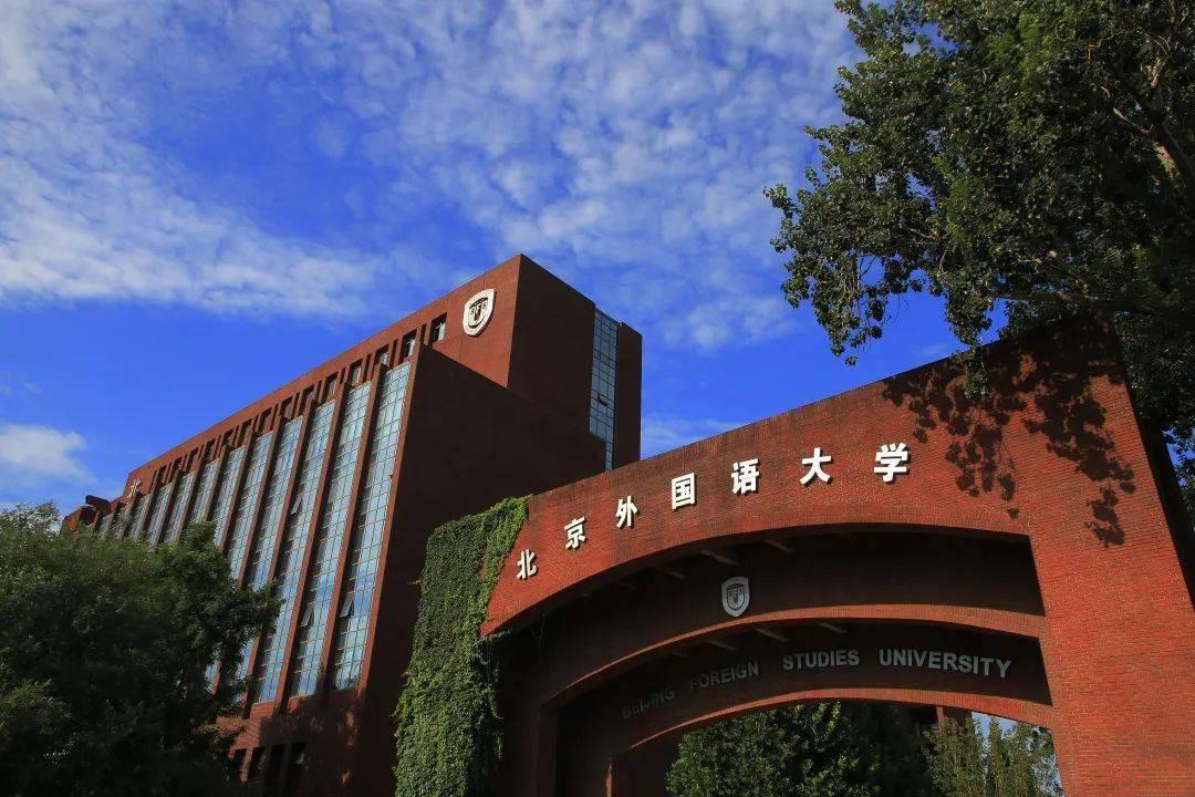 【重磅招聘】北京外国语大学2021国际关系、区域国别类教学科研岗位招聘公告