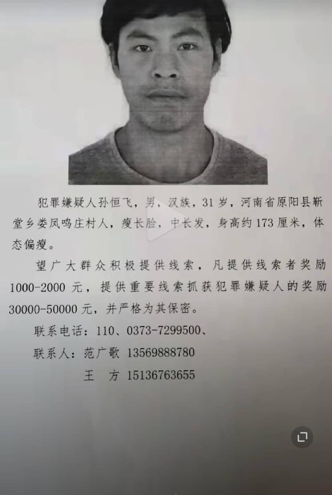 知情人回忆原阳杀6人嫌疑人:工作不稳定,和受害者丈夫是同学