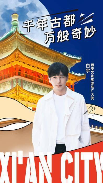 官宣!白宇受邀担任西安文化旅游推广大使