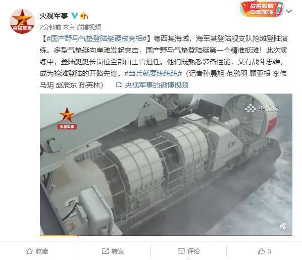 解放军在粤西海域演练国产野马气垫登陆艇抢滩登陆
