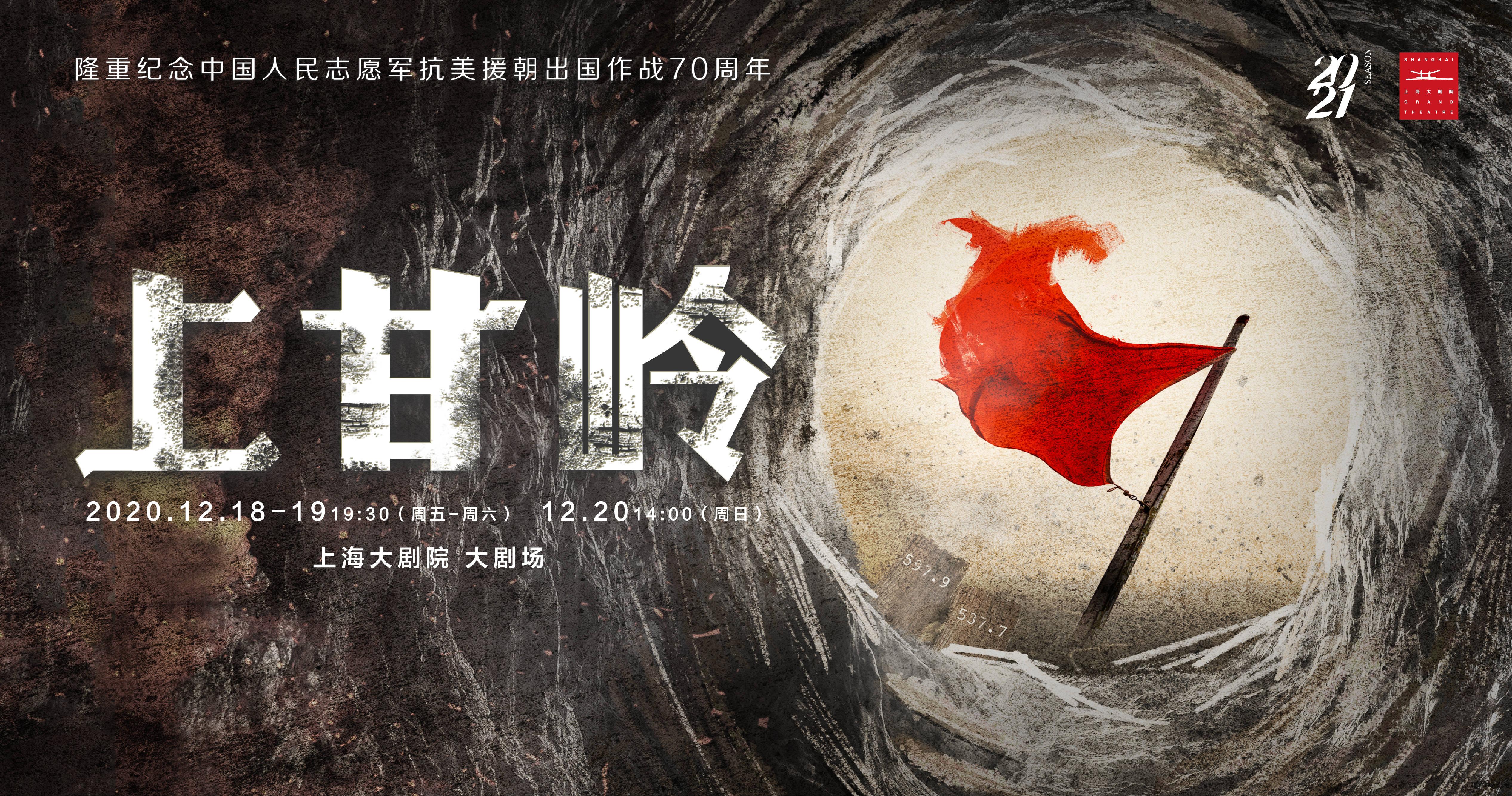 话剧版《上甘岭》:二号坑道里的12天