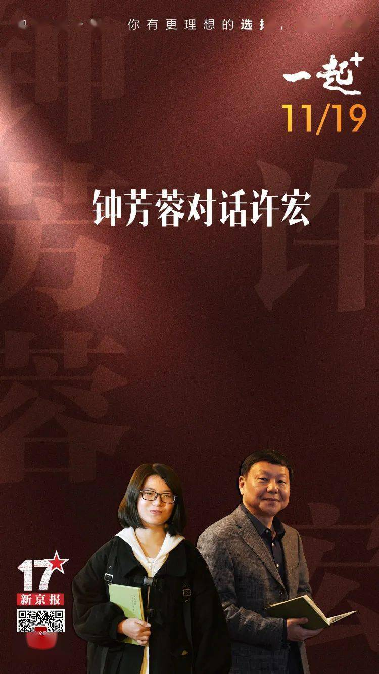 """钟芳蓉对话许宏:考古属于高层次智力游戏丨新京报""""一起+""""⑧"""
