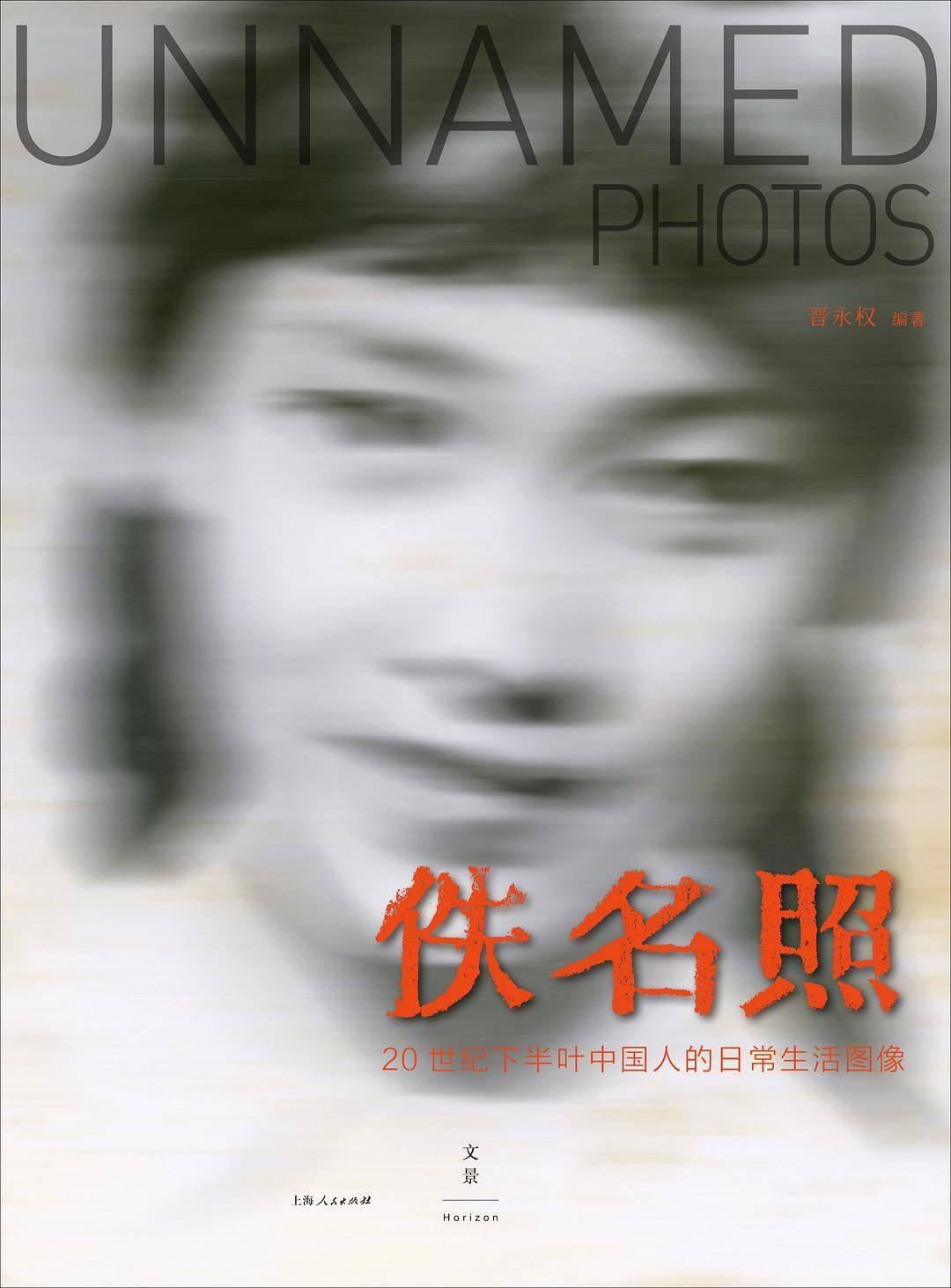 李公明︱一周书记:摄影叙事中的……历史肌理与研究前景