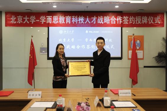 北京大学与学而思达成人才战略合作,题拍拍成首个实习项目承接方