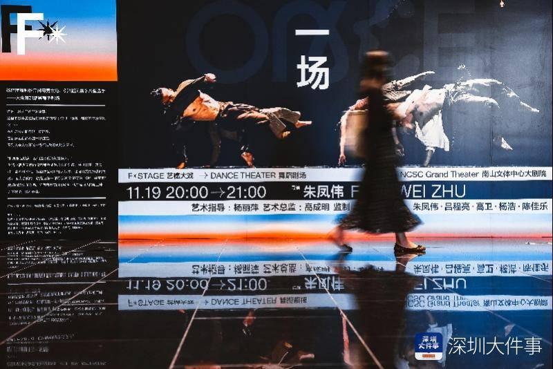 深圳湾艺穗节开幕,将带来11天不重样艺术新体验