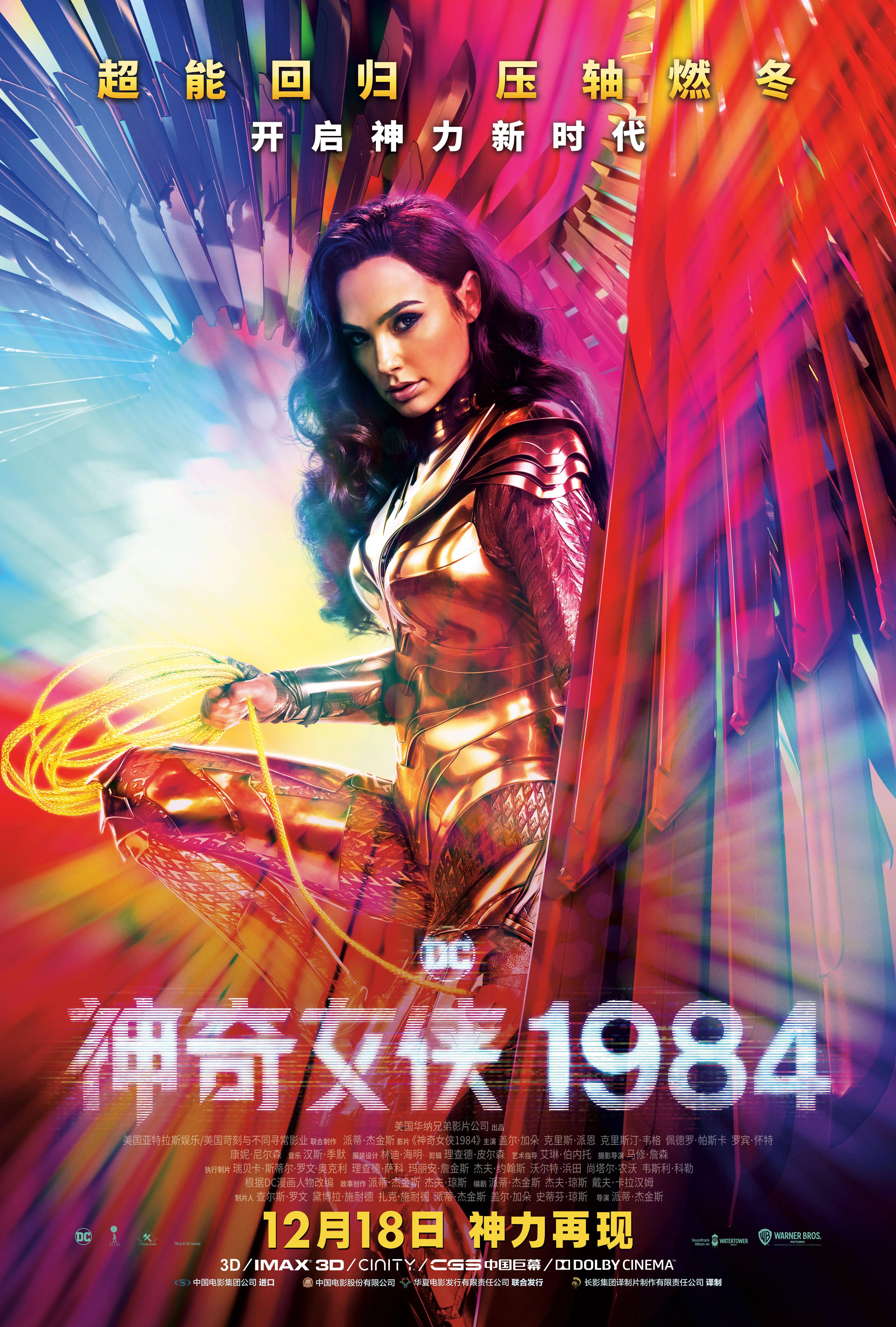 《神奇女侠》来了!12月18日内地上映,25日登陆北美