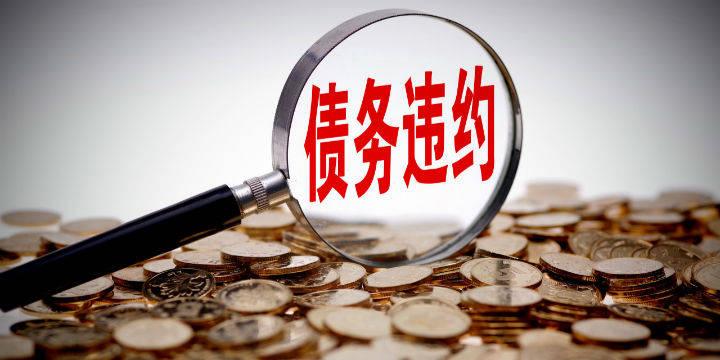 【金融观察】从信用债违约事件看中国债券市场改革