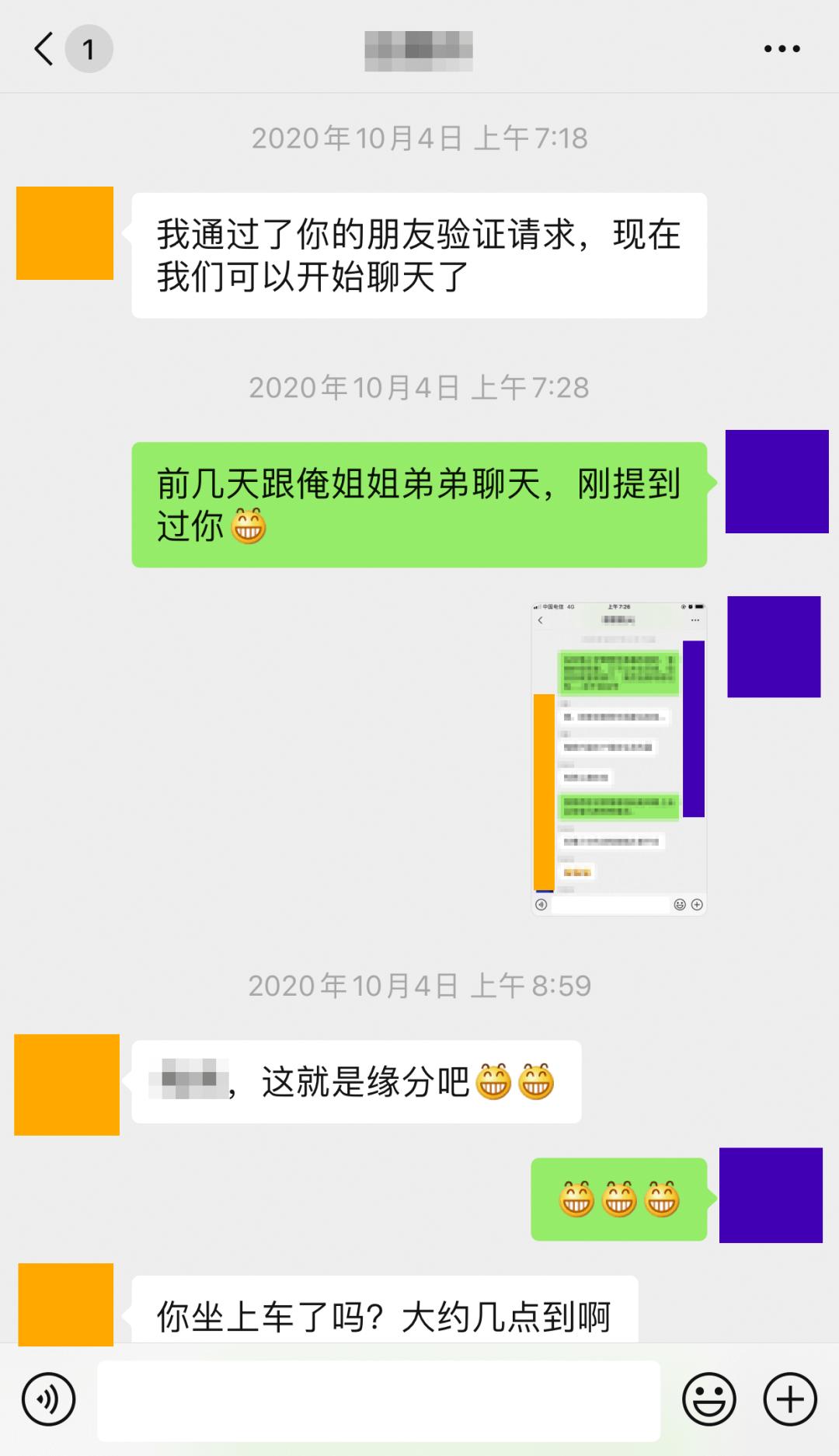 微信新功能:再见了,聊天记录!_对话框