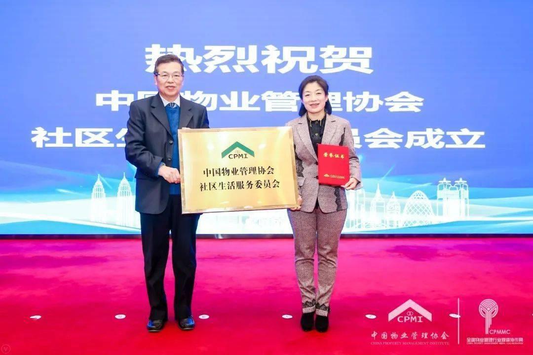 中国物业管理协会社区生活服务委员会成立大会在京召开