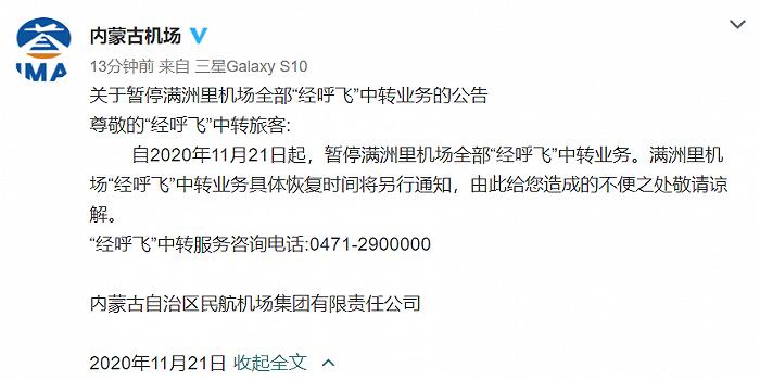 内蒙古自治区报告新增本土新冠肺炎确诊病例2例