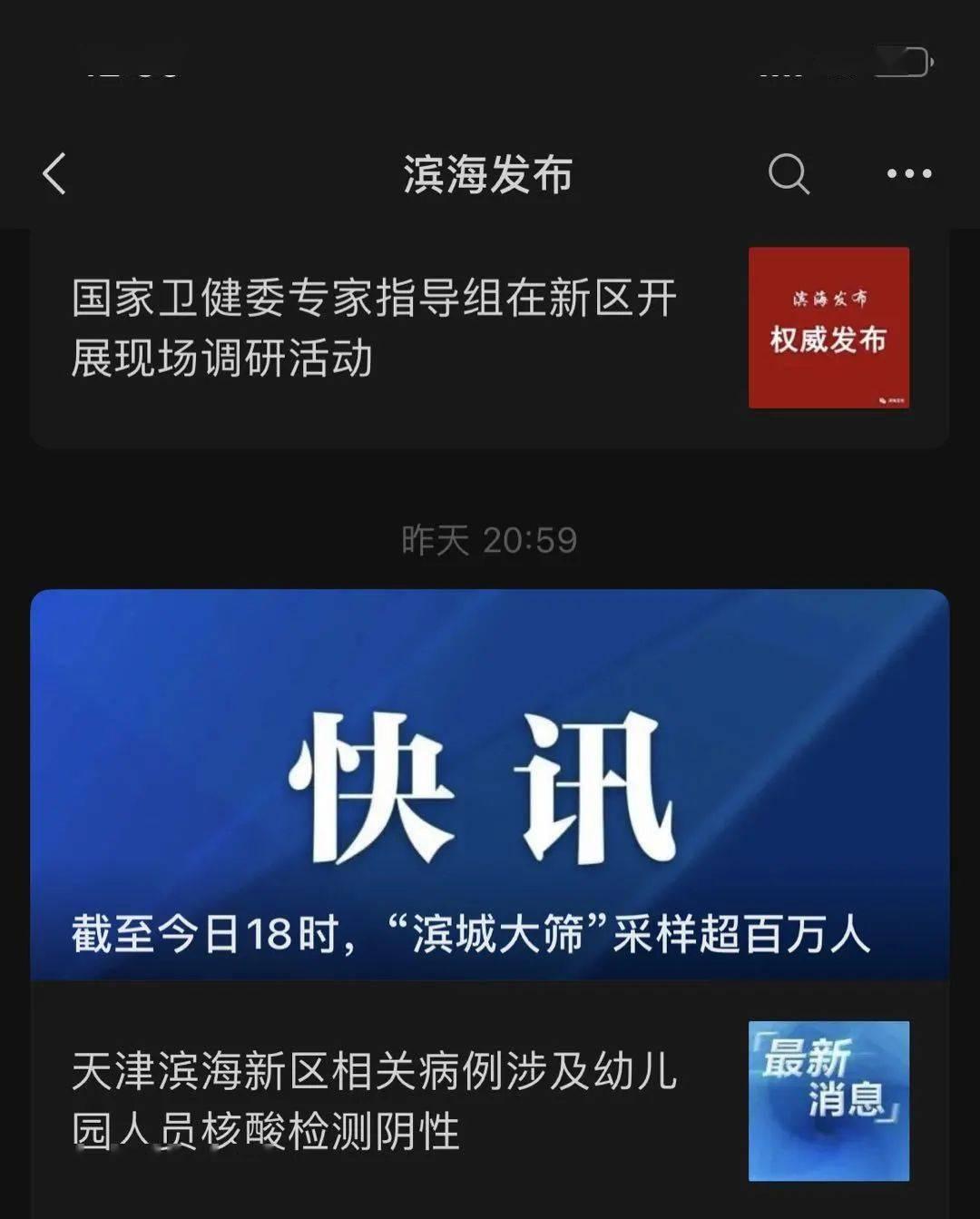 """一天检测170万人!天津人冒着严寒抗疫,网友却被一张""""赞上海,贬天津""""的图片带节奏了"""