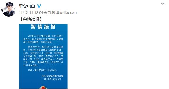 """最新!广东警方再次通报男子被""""浸猪笼""""事件:男子身体无大碍,嫌犯已全部到案"""