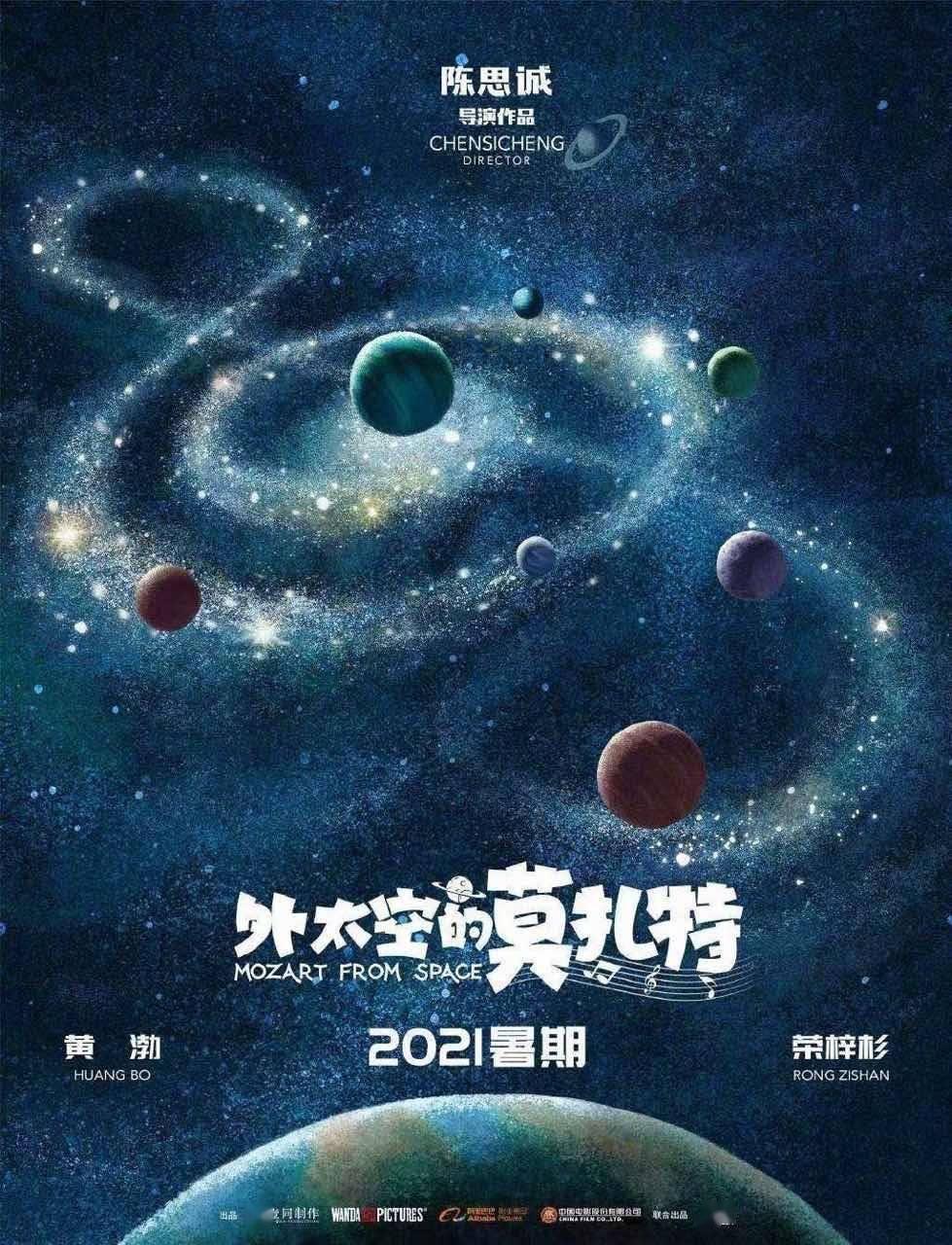 陈思诚新片《外太空的莫扎特》定档明年暑期,黄渤荣梓杉演父子