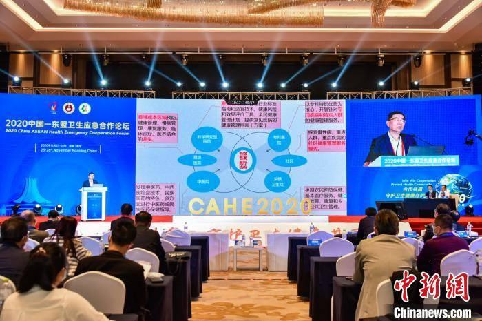 """中国—东盟卫生应急领域专家""""云相聚""""守护卫生健康共同体"""