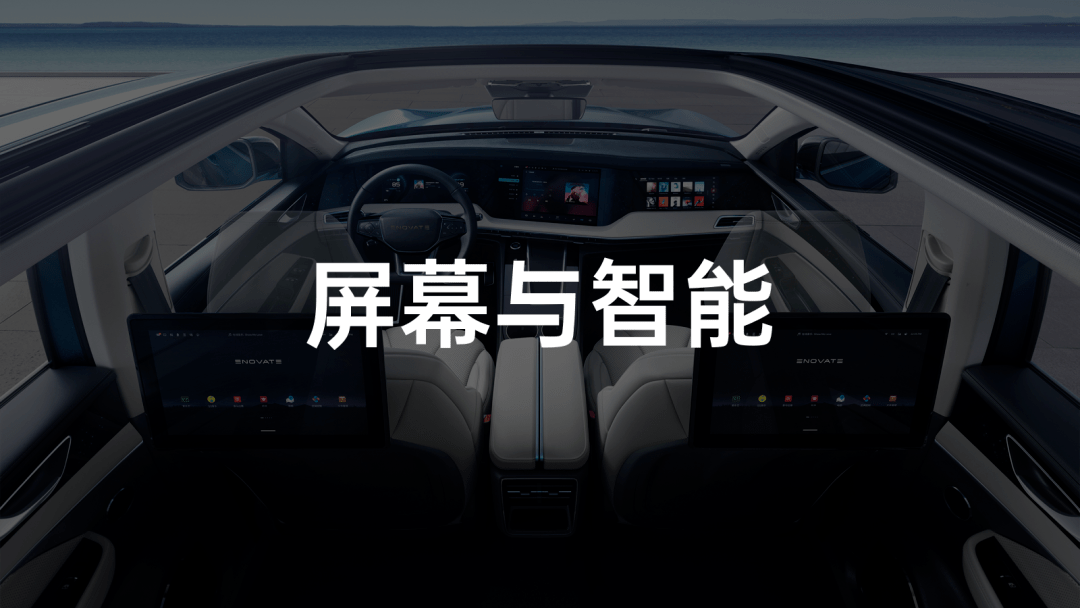 亲测天空ME7 5 X智能驾驶舱,屏幕不合理
